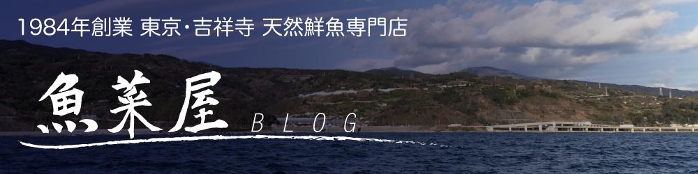 魚菜屋ブログ - 東京・吉祥寺 天然鮮魚専門店